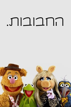 The Muppets poszter