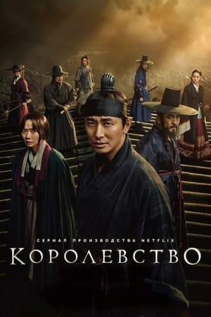 A királyság titkai poszter