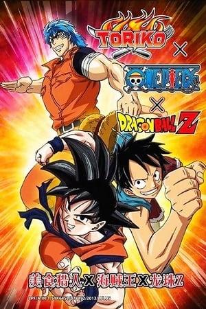 Toriko X One Piece X Dragon Ball Z Crossover Special
