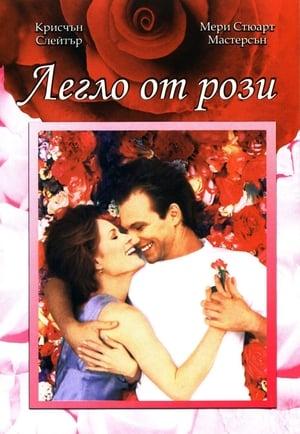 Rózsaágy poszter