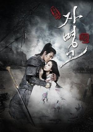 Ja Myung Go hercegnő