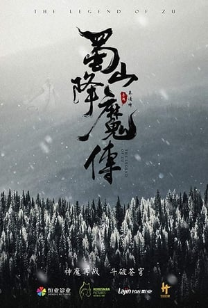 蜀山降魔传