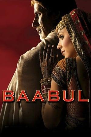 बाबुल