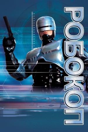 Robotzsaru poszter
