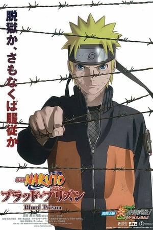 Naruto Shippuuden Movie 5