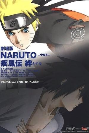劇場版 NARUTO -ナルト- 疾風伝 絆