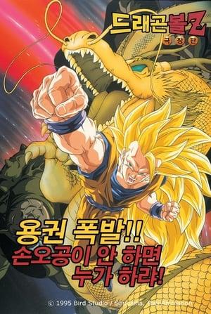 Dragon Ball Z Mozifilm 13 - Kirobbanó Sárkányököl!! Ha Goku nem képes rá, akkor ki? poszter