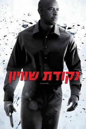 A védelmező poszter