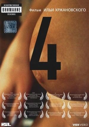 4 poszter