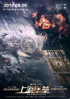 Sanghaji erőd poszter