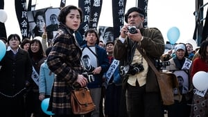 Minamata háttérkép