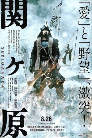 Szekigaharai csata