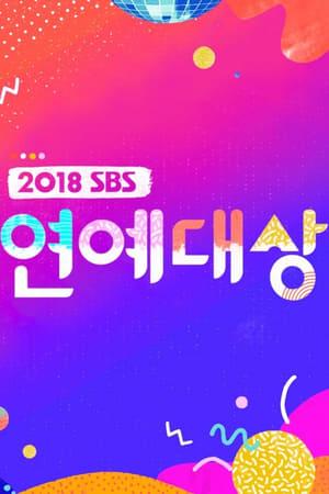SBS 연예대상