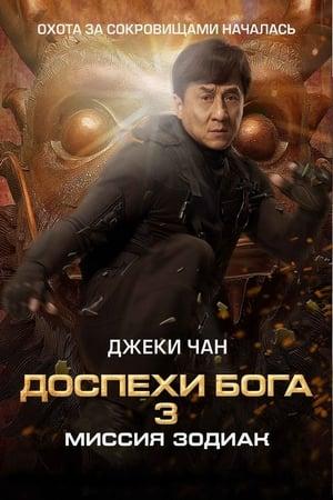 Istenek fegyverzete 3. - Műkincs hajsza poszter