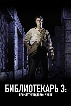 Titkok könyvtára 3. - A Júdás-kehely átka poszter