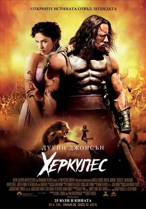 Herkules poszter
