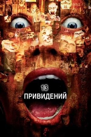 13 kísértet poszter