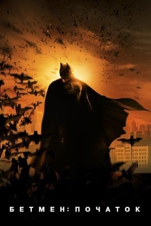 Batman: Kezdődik poszter