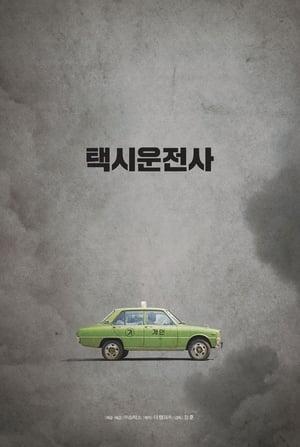 Egy taxisofőr poszter