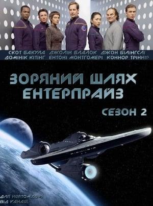 Star Trek - Enterprise poszter