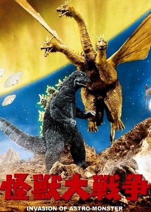 怪獣大戦争 poszter