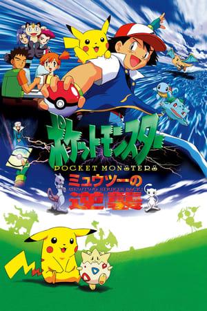 Pokémon - Mewtwo visszavág