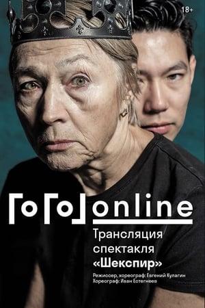 Гоголь online: Шекспир
