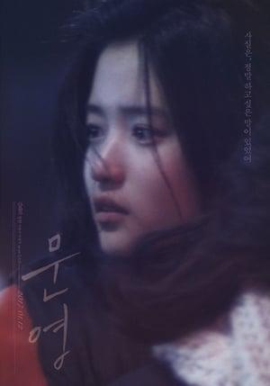 문영 poszter