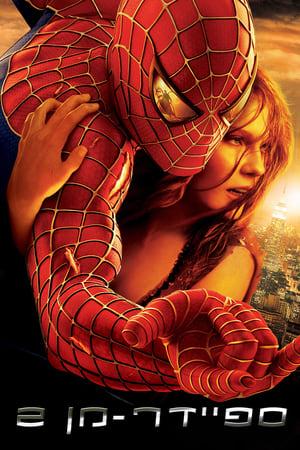 Pókember 2. poszter