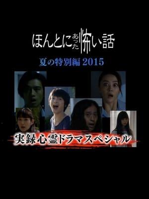 ほんとにあった怖い話 ~ 夏の特別編2015