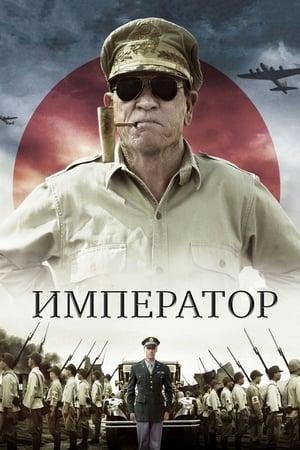 A háború császára poszter
