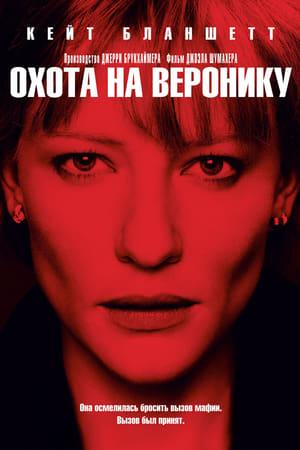 Lapzárta - Veronica Guerin története poszter