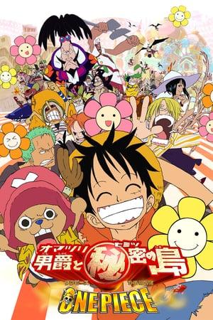 ワンピース the movie オマツリ男爵と秘密の島
