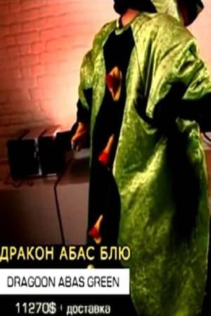 Дракон Абас Блю