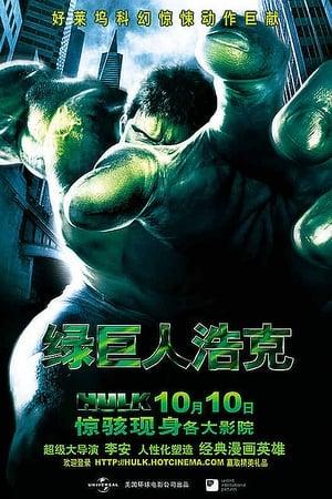 Hulk poszter