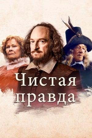 Színház a világ poszter