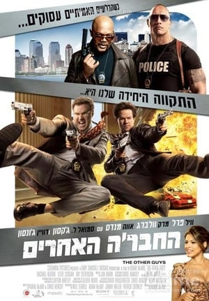 Pancser Police poszter