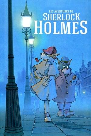 名探偵ホームズ