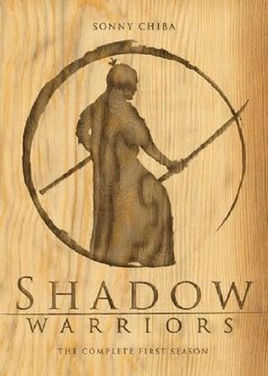 影の軍団 poszter