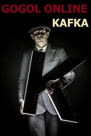 Гоголь online: Кафка