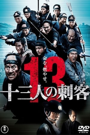 13 bérgyilkos