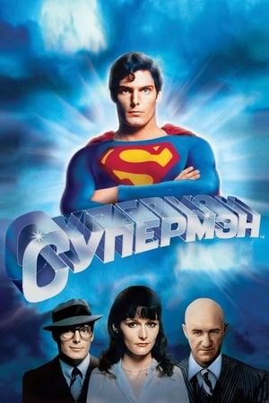 Superman poszter