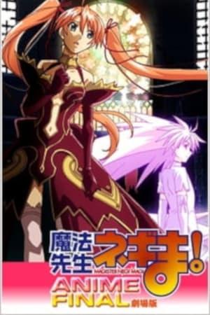 劇場版 魔法先生ネギま! Anime Final