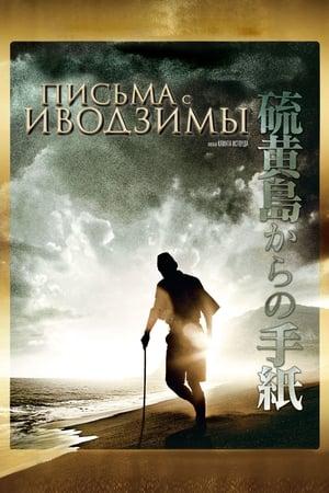 Levelek Ivo Dzsimáról poszter