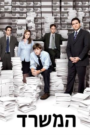 A hivatal poszter