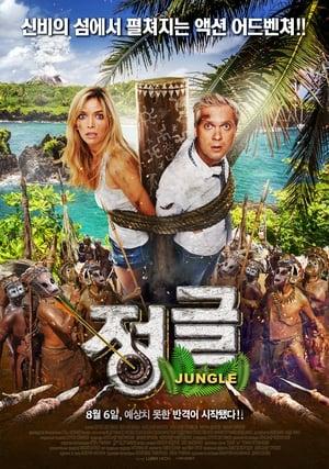 Dzsungel poszter