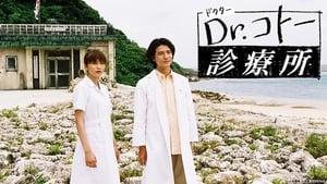 Dr.コトー診療所 kép