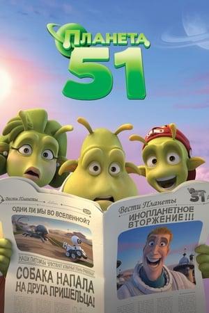 51-es bolygó poszter