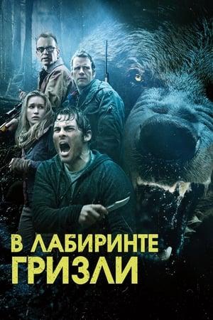 A grizzly birodalma poszter