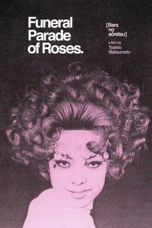 薔薇の葬列